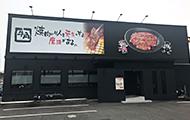 オカダコーポレーション | 三重県松阪市で飲食事業を行う ...
