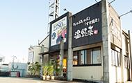 しゃぶしゃぶ温野菜 津高茶屋店