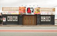 赤から松阪店