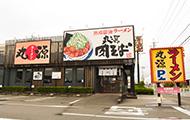 丸源ラーメン 津高茶屋店