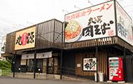 丸源ラーメン 名張店