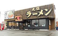 丸源ラーメン 松阪店