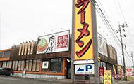 丸源ラーメン 三重大前店