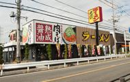 丸源ラーメン 三重川越店