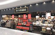 久世福商店イオンモール 津南店